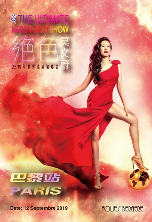 THE ULTIMATE KAREN MOK SHOW