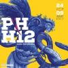 GAVLYN & DJ HOPPA | SWIFT GUAD - FESTIVAL PARIS HIP HOP 2017