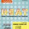 affiche HEAT Paris 2017 - asian contemporary art festival
